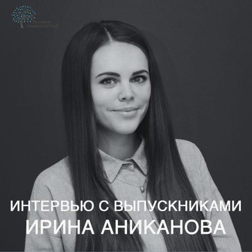 Ирина Аниканова