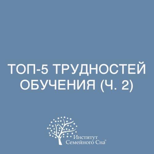 ТОП-5 трудностей обучения (ч. 2)