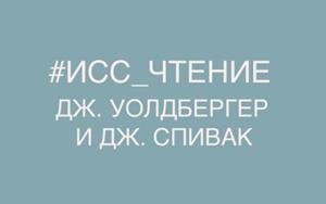 ИСС_чтение Дж. Уолдбергер и Дж. Спивак