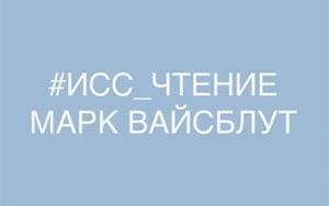 #ИСС_чтение Марк Вайсблут