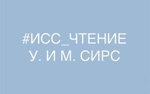 #ИСС_чтение У. и М. Сирс