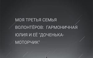 """Юлия Прокопова. Моя третья семья волонтеров"""""""