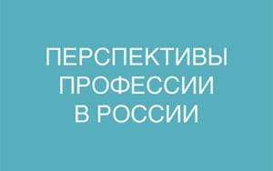 Перспективы профессии в России