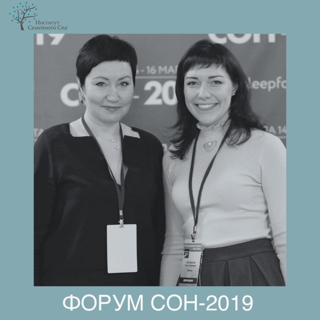 Форум СОН-2019