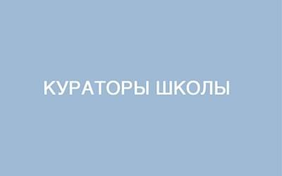 Кураторы Школы