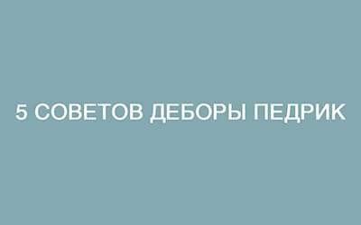 5 советов Деборы Педрик