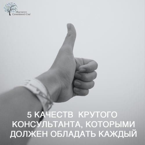 5 качеств