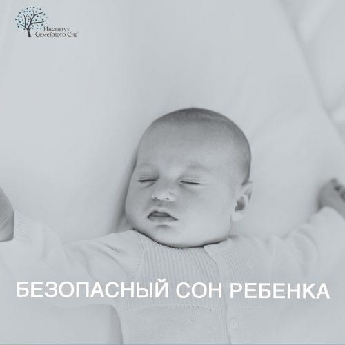Безопасный сон ребенка