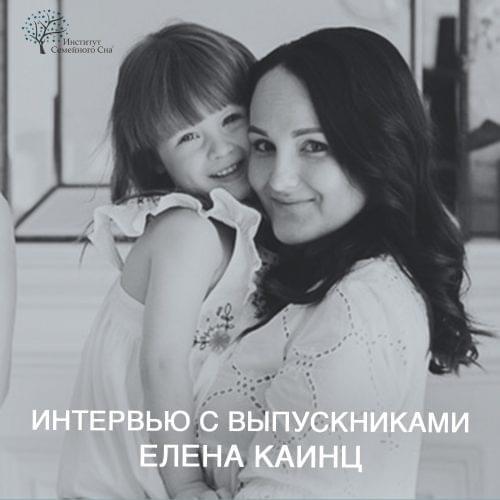 Интервью с выпускниками Елена Каинц