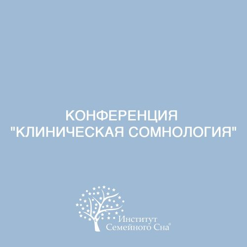 Конференция Клиническая сомнология