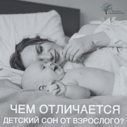 детский и взрослый сон