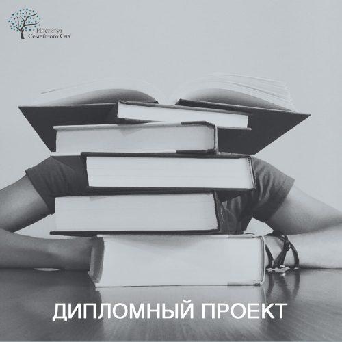 Дипломный проект