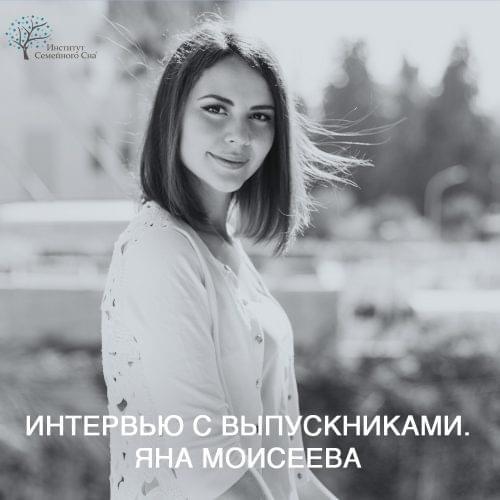 Интервью с выпускниками. Яна Моисеева