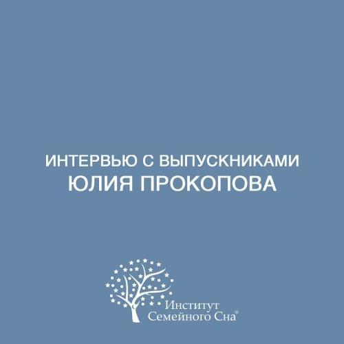 Интервью c выпускниками Юлия Прокопова
