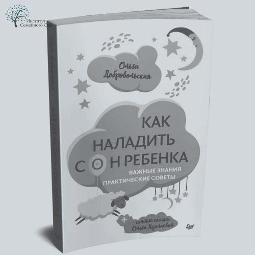 Книга Ольги Добровольской