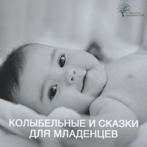 Колыбельные и сказки для младенцев