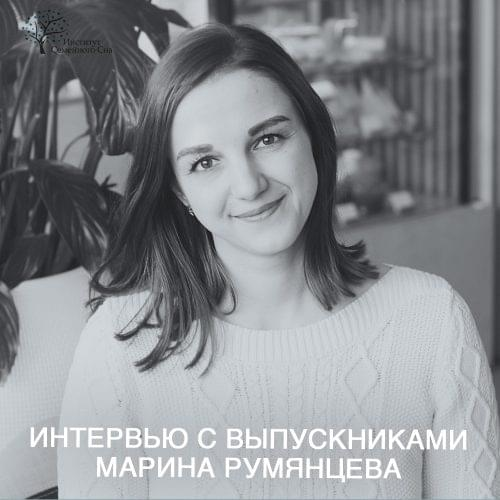 Интервью с выпускниками Марина Румянцева