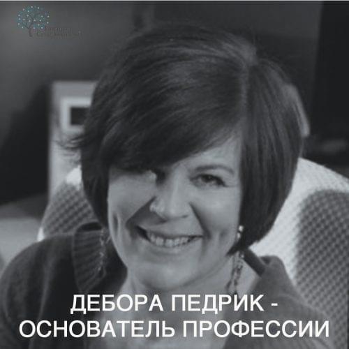 Дебора Педрик