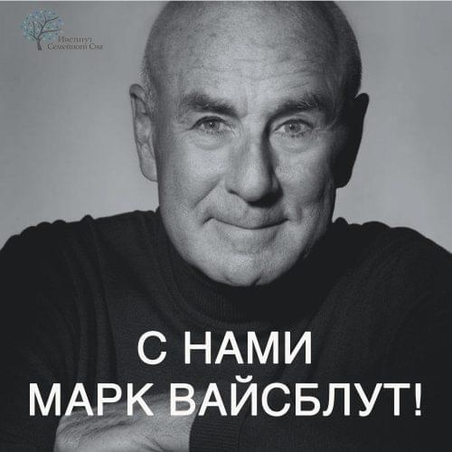 Марк Вайсблут