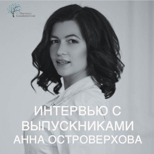 Интервью с выпускниками Анна Островерхова