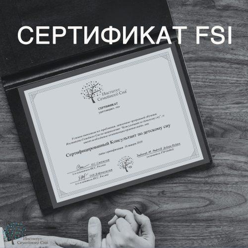 Сертификат FSI