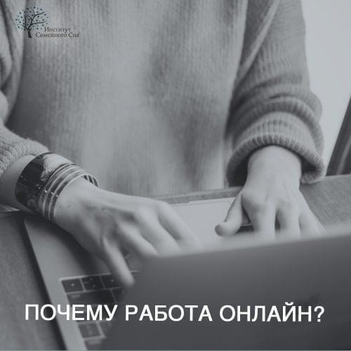 Почему работа онлайн?