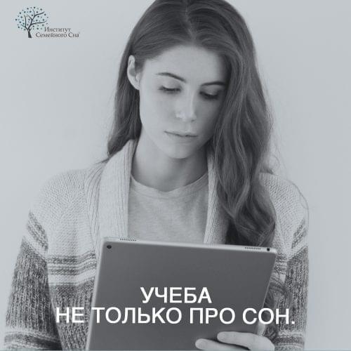 Учеба - не только про сон