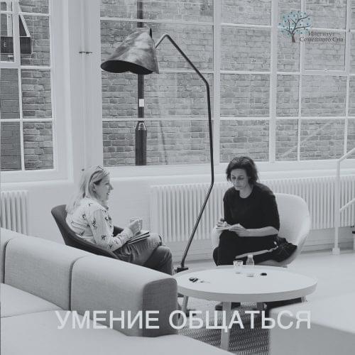 умение-общаться